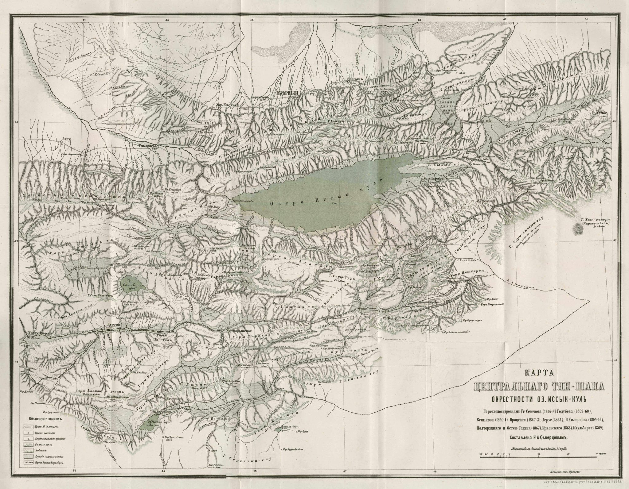 Map of Central Tian Shan 1873