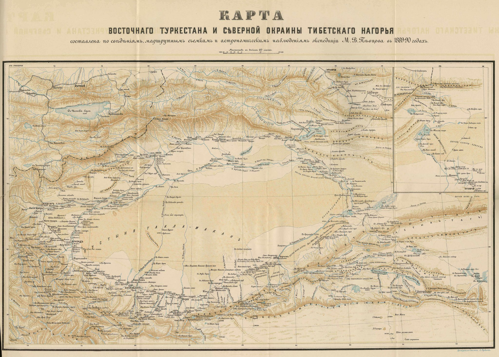 Map of Eastern Turkestan and the northern territory of the Tibetan Plateau 1895