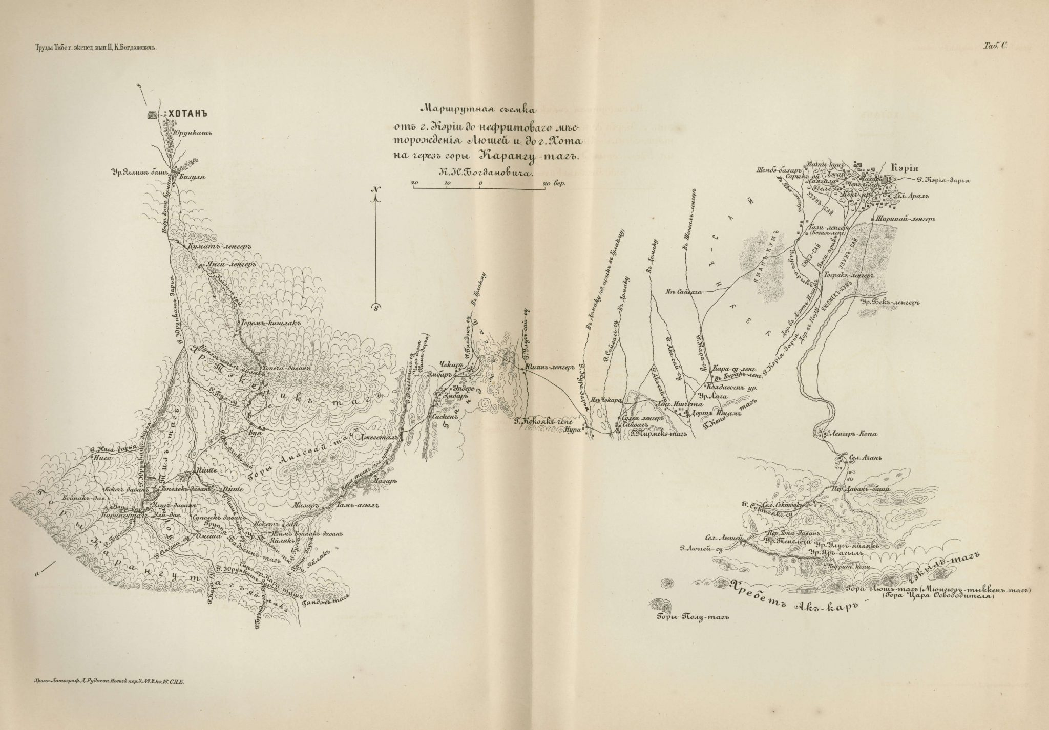 Route survey from Keriya to Hotan and the Karang-tagh Mountains 1892