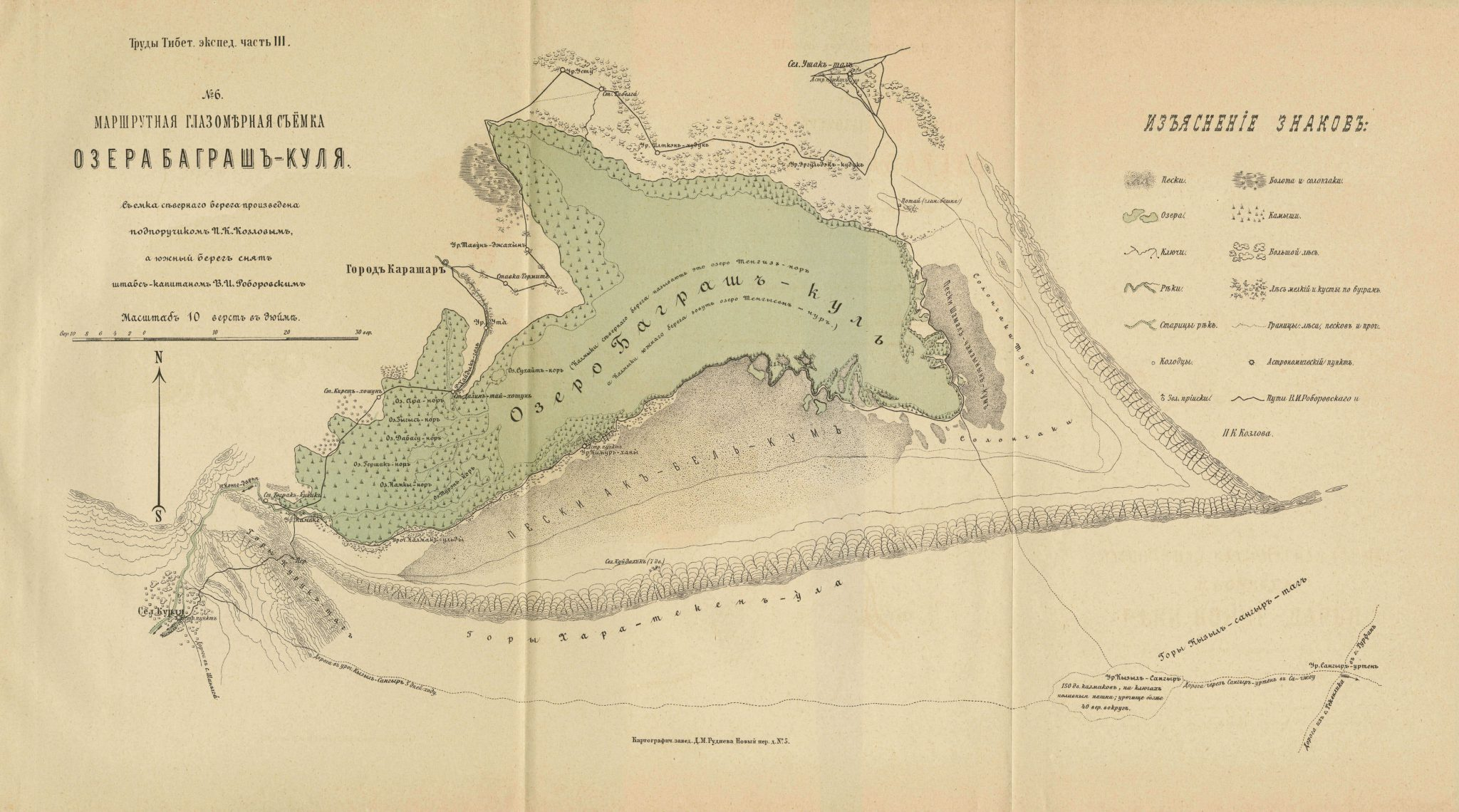 Map of Bagrash-Kul Lake 1896